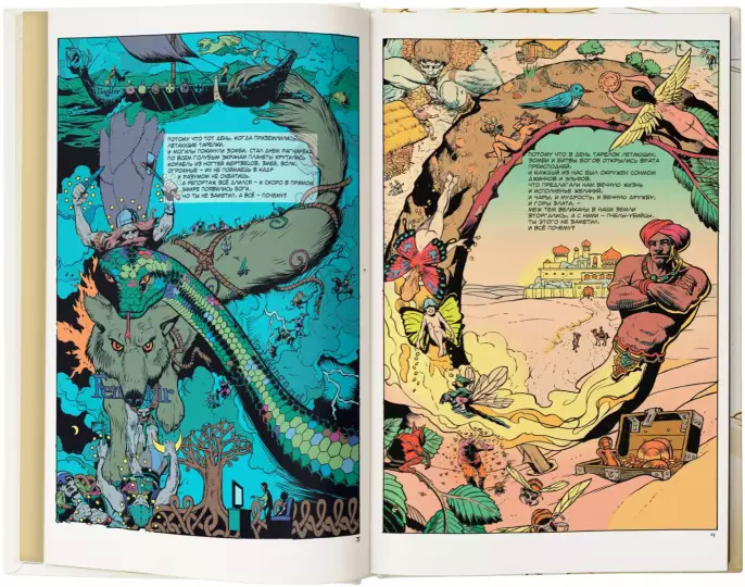 15 комиксов февраля 2020: фэнтези и фантастика 15