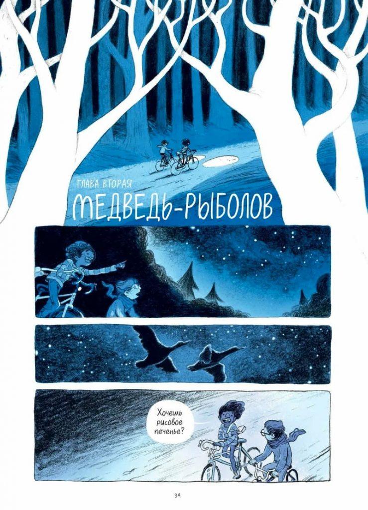 Что почитать с детьми: трогательная притча, атлас вымышленных миров и мистическая история о дружбе 11