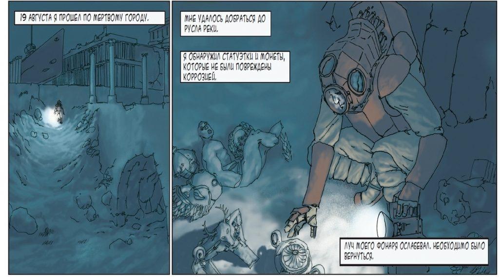 15 комиксов февраля 2020: фэнтези и фантастика 18