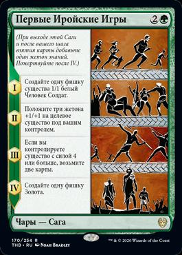Возвращение в Элладу. Обзор сета Magic: The Gathering «Терос: за порогом смерти» 5