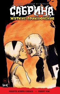 15 комиксов февраля 2020: фэнтези и фантастика 9