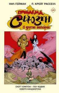 15 комиксов февраля 2020: фэнтези и фантастика 11