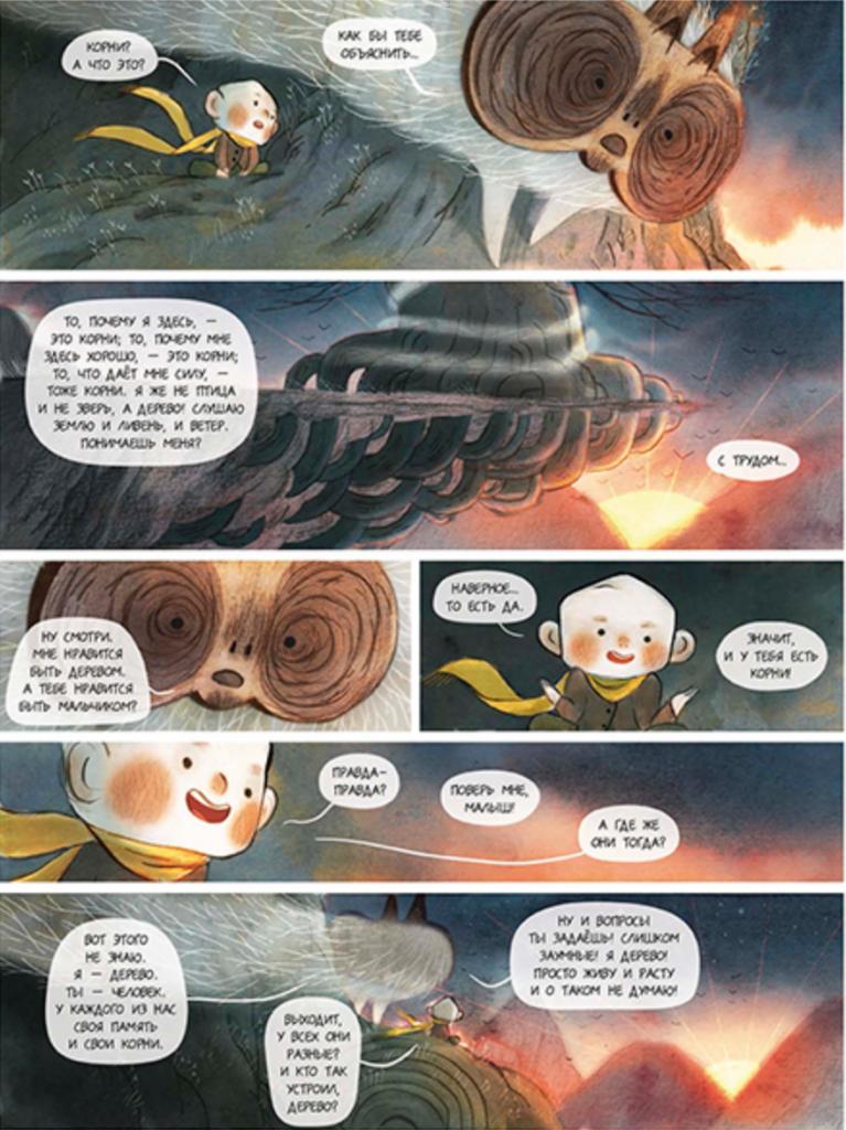 Что почитать с детьми: трогательная притча, атлас вымышленных миров и мистическая история о дружбе 2