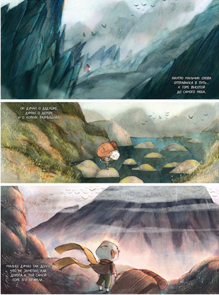 Что почитать с детьми: трогательная притча, атлас вымышленных миров и мистическая история о дружбе 3