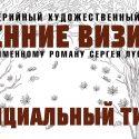 Первый тизер фан-сериала «Осенние визиты»пороману Сергея Лукьяненко