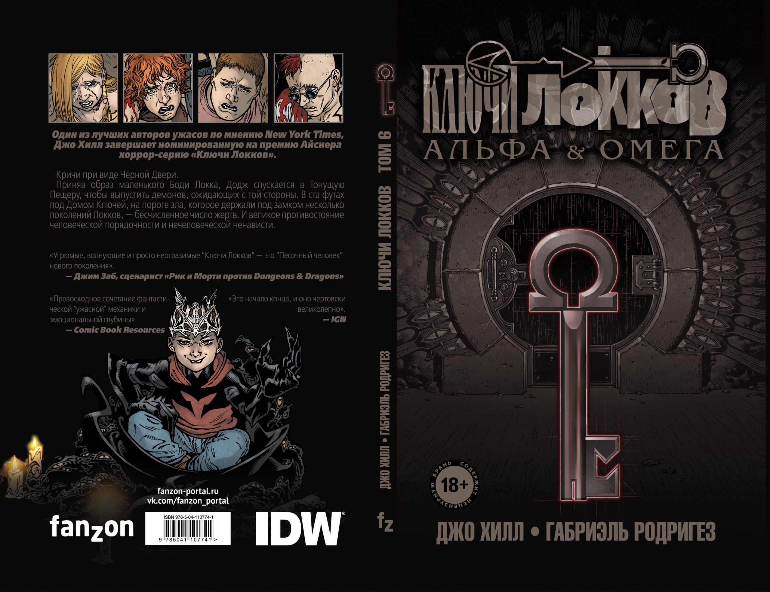 Что почитать: новые тома «Пацанов» и «Ключей Локков»