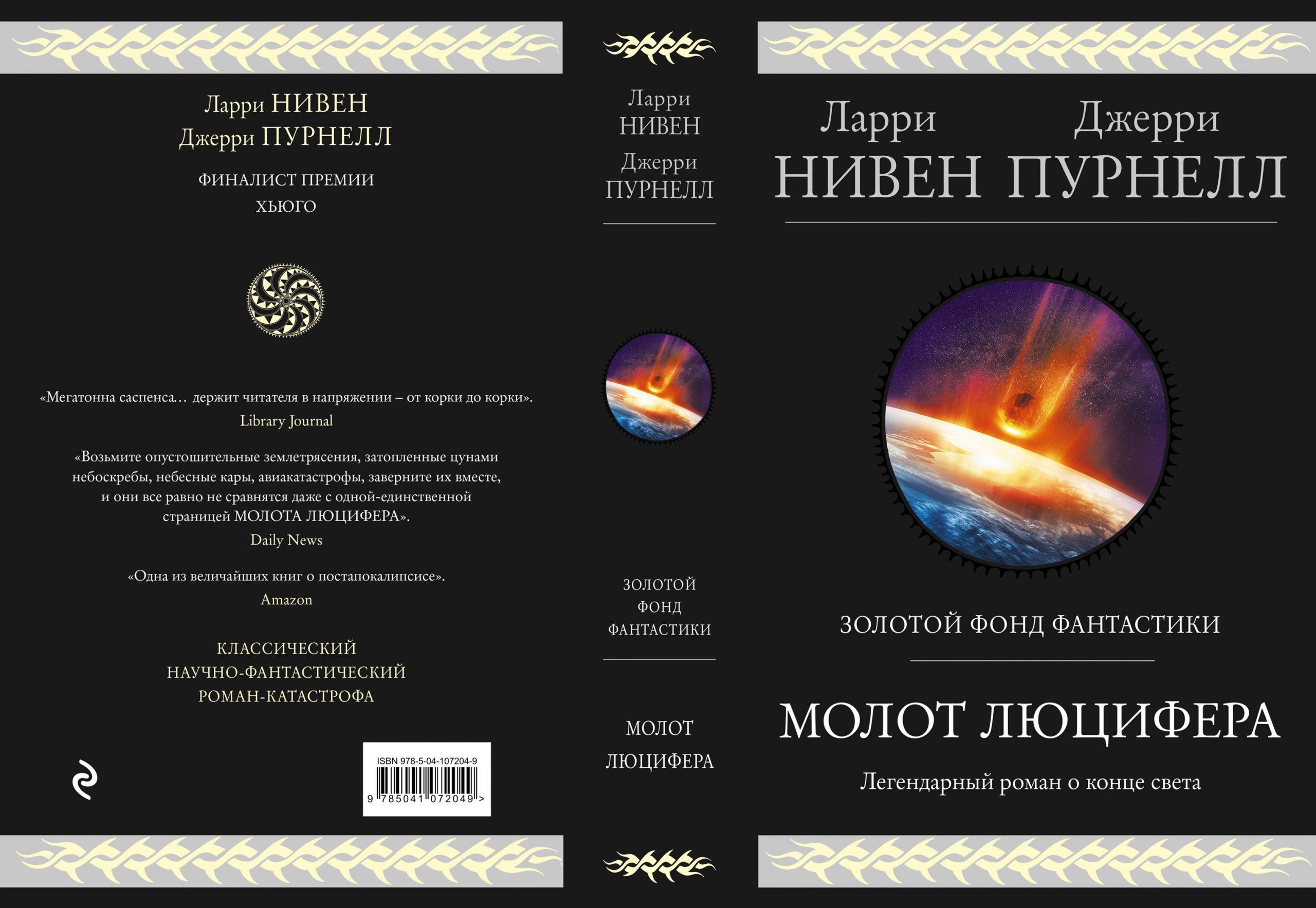 Что почитать: героическое фэнтези Смита и переиздание постапокалипсиса 2