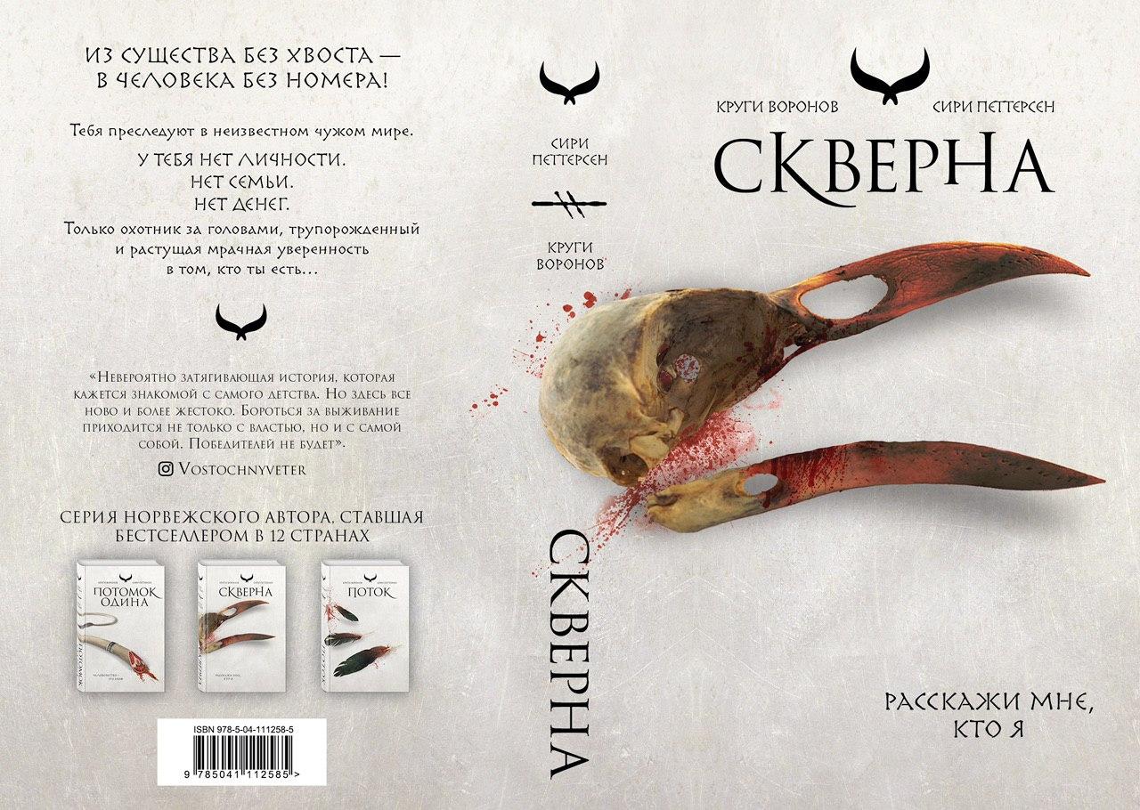 Что почитать: подростковое нордическое фэнтези и детский ужасти Р. Л. Стайна 1