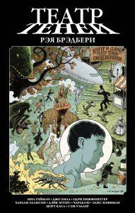 10 комиксов марта 2020: фэнтези и фантастика 1