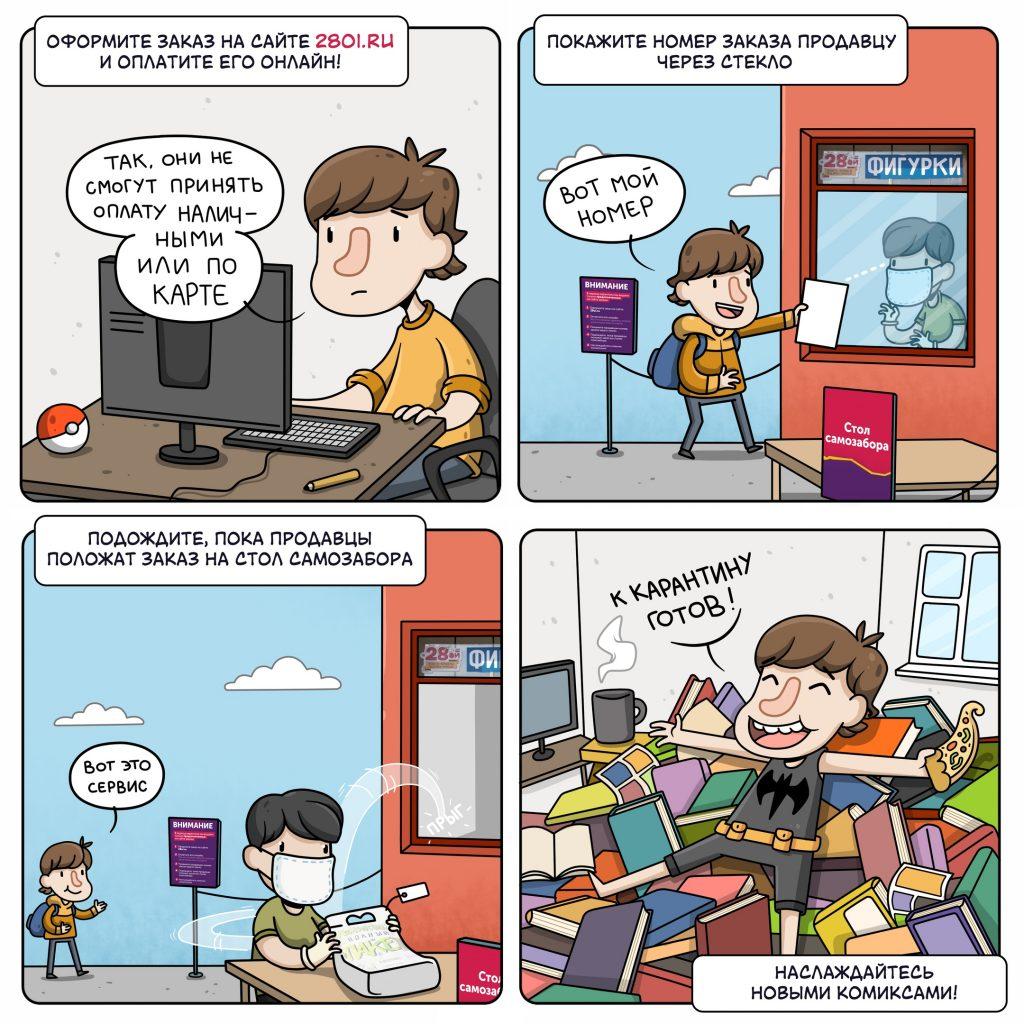 Как поддержать российские магазины комиксов (и стать супергероем на диване) 3