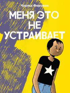 10 комиксов марта 2020: фэнтези и фантастика 2