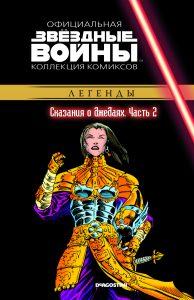 10 комиксов марта 2020: фэнтези и фантастика 3