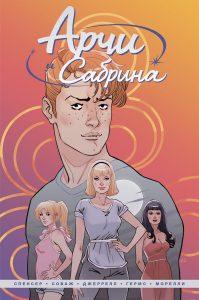 10 комиксов марта 2020: фэнтези и фантастика 9