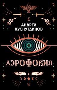 Что почитать из фантастики? Книжные новинки апреля 2020 11