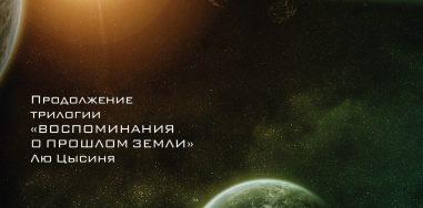 Баошу «Возрождение времени»