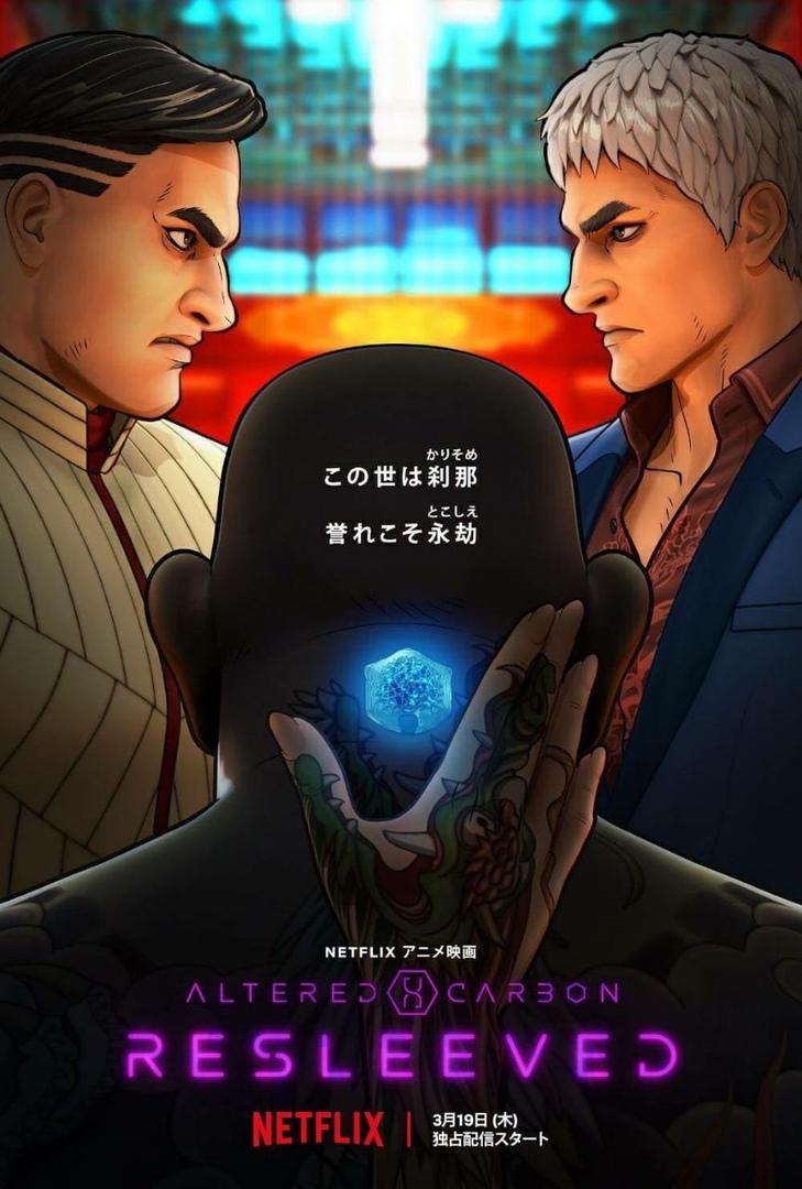 Первый трейлер Altered Carbon: Resleeved —аниме-фильма от Даи Сато