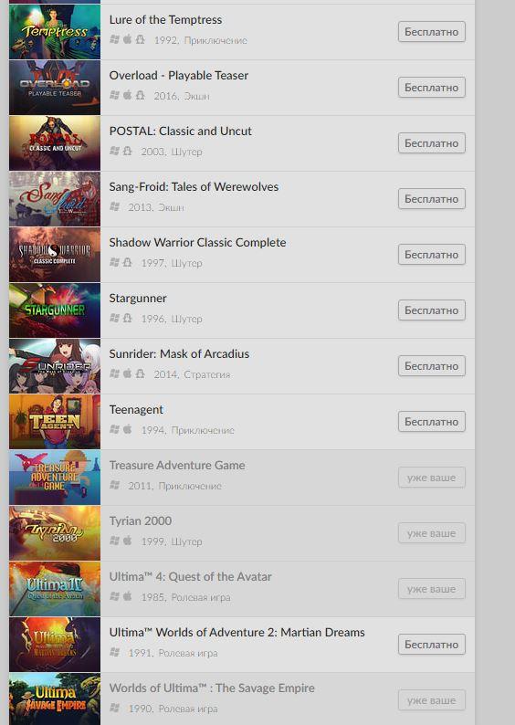 Раздача: 27 бесплатных игр разных жанров отGOG 2