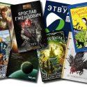 Что почитать из фантастики? Книжные новинки апреля 2020