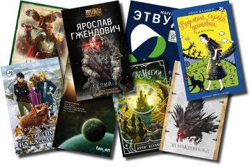 Что почитать из фантастики? Книжные новинки апреля 2020 22