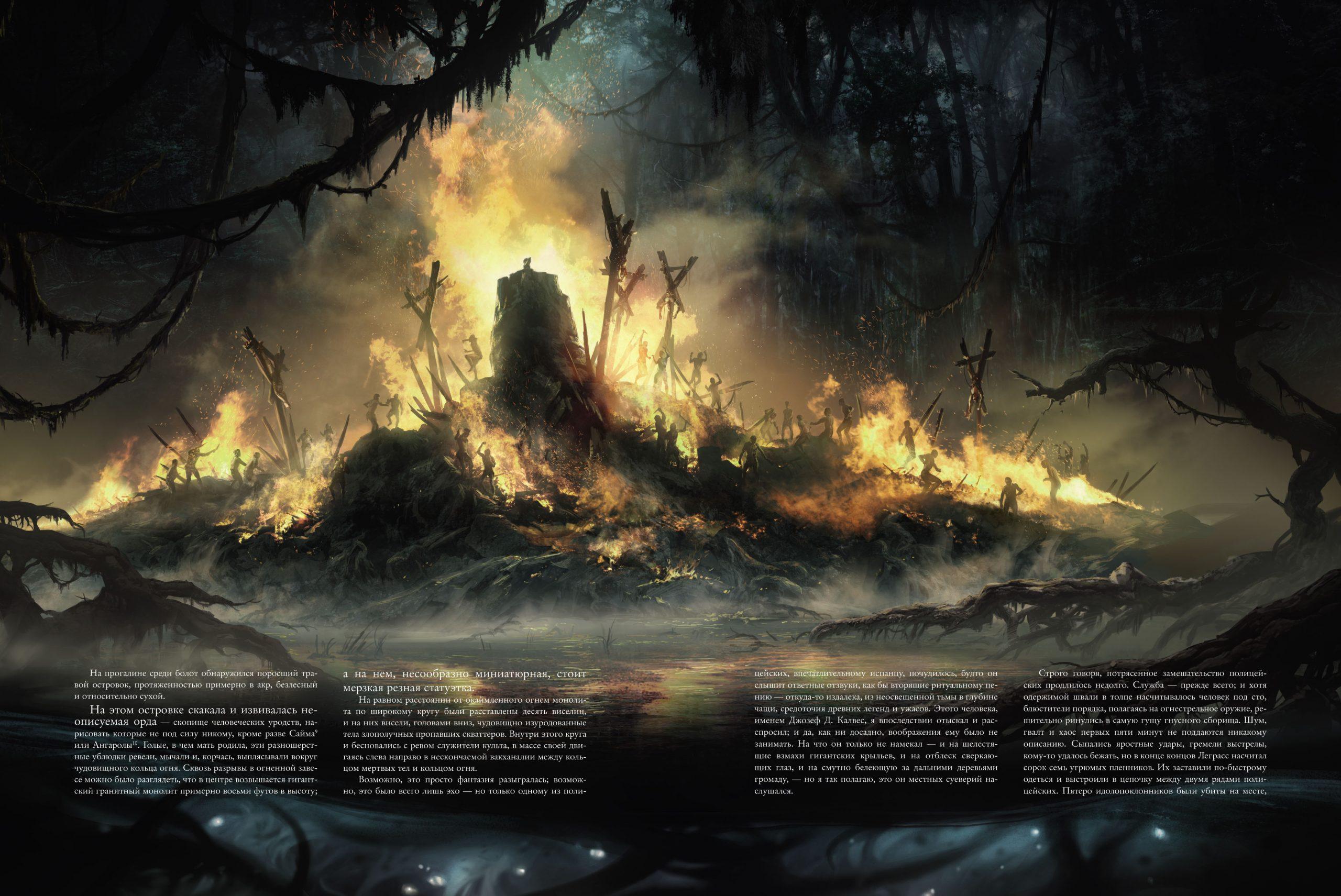 «Не мёртв, кого навек объяла тьма». Фрагменты «Зова Ктулху» силлюстрациями Франсуа Баранже 7