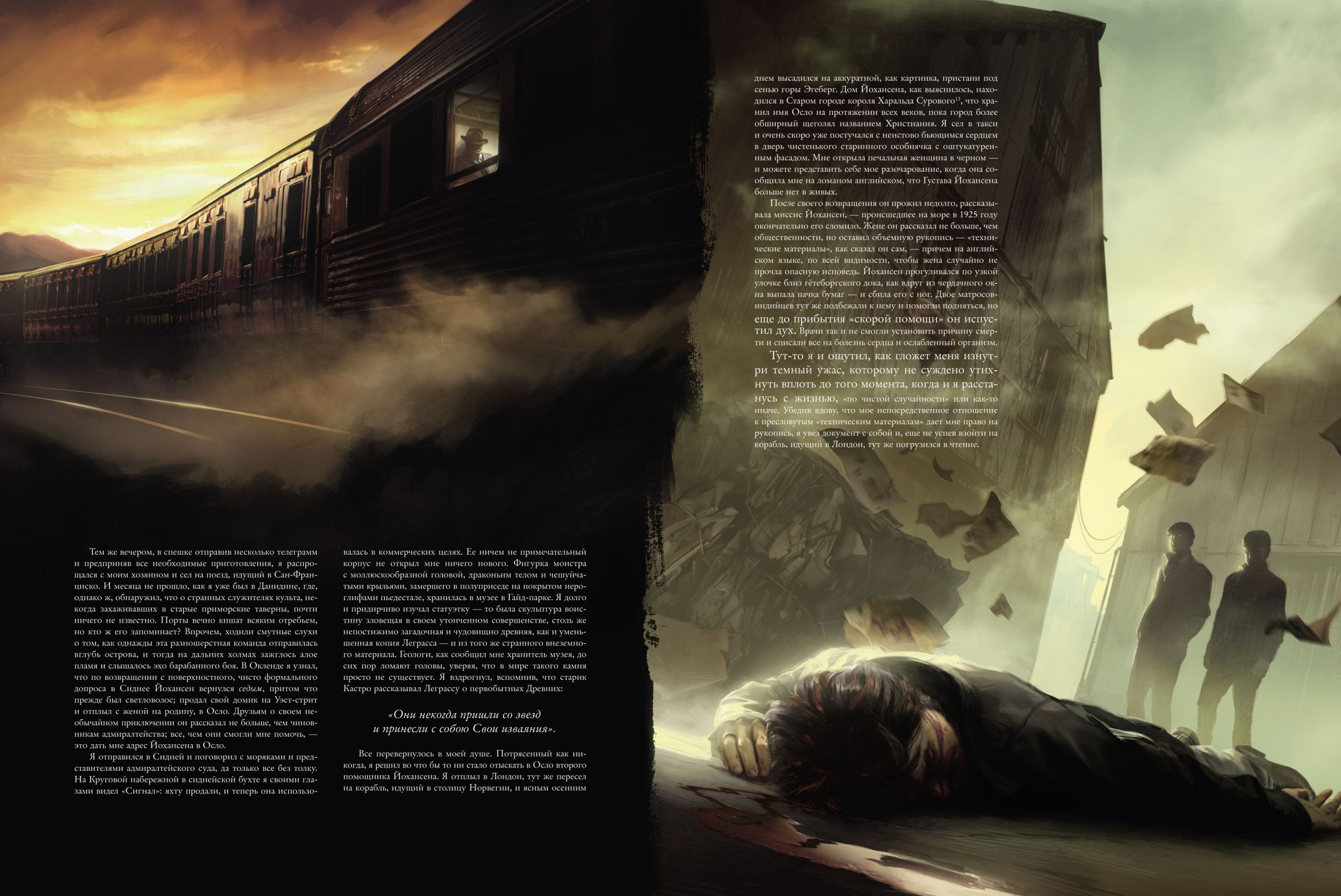 «Не мёртв, кого навек объяла тьма». Фрагменты «Зова Ктулху» силлюстрациями Франсуа Баранже 9