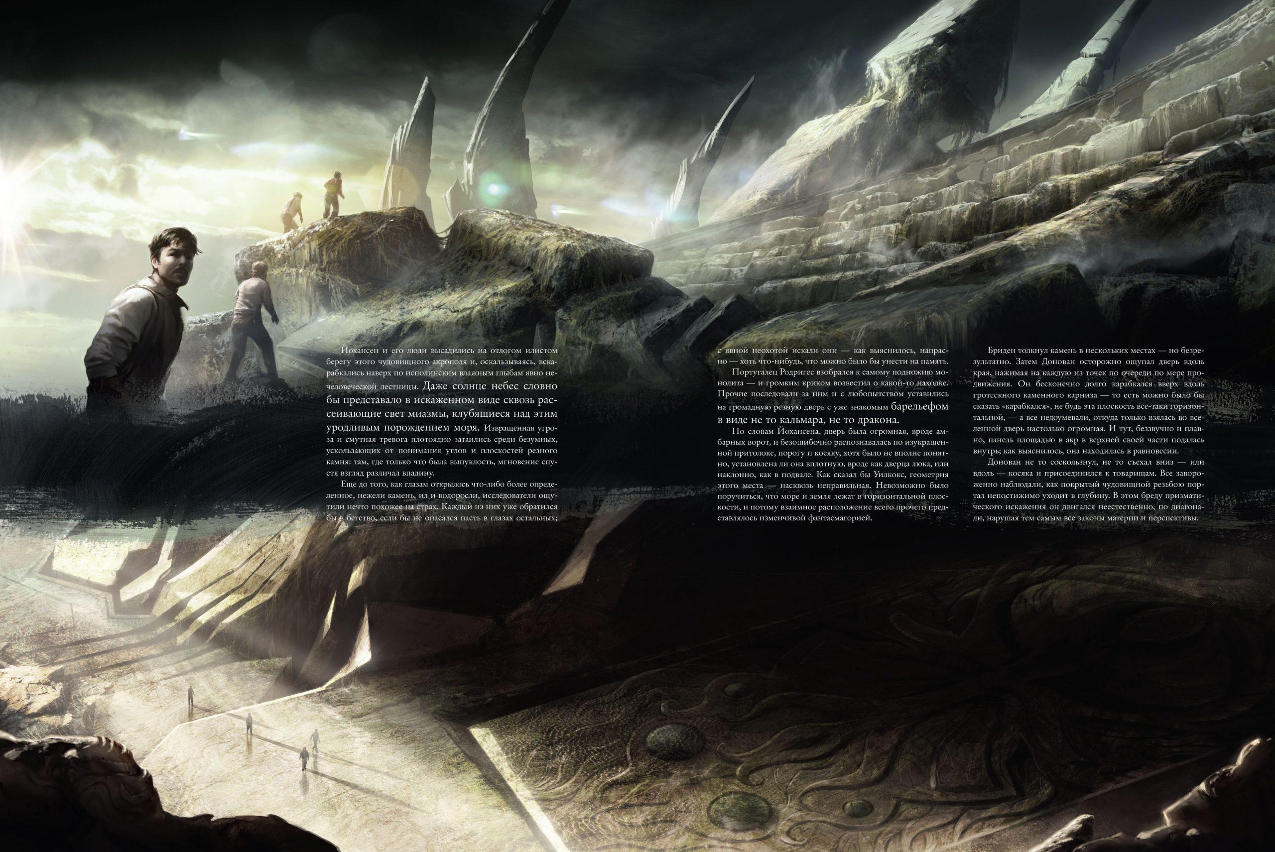 «Не мёртв, кого навек объяла тьма». Фрагменты «Зова Ктулху» силлюстрациями Франсуа Баранже 10