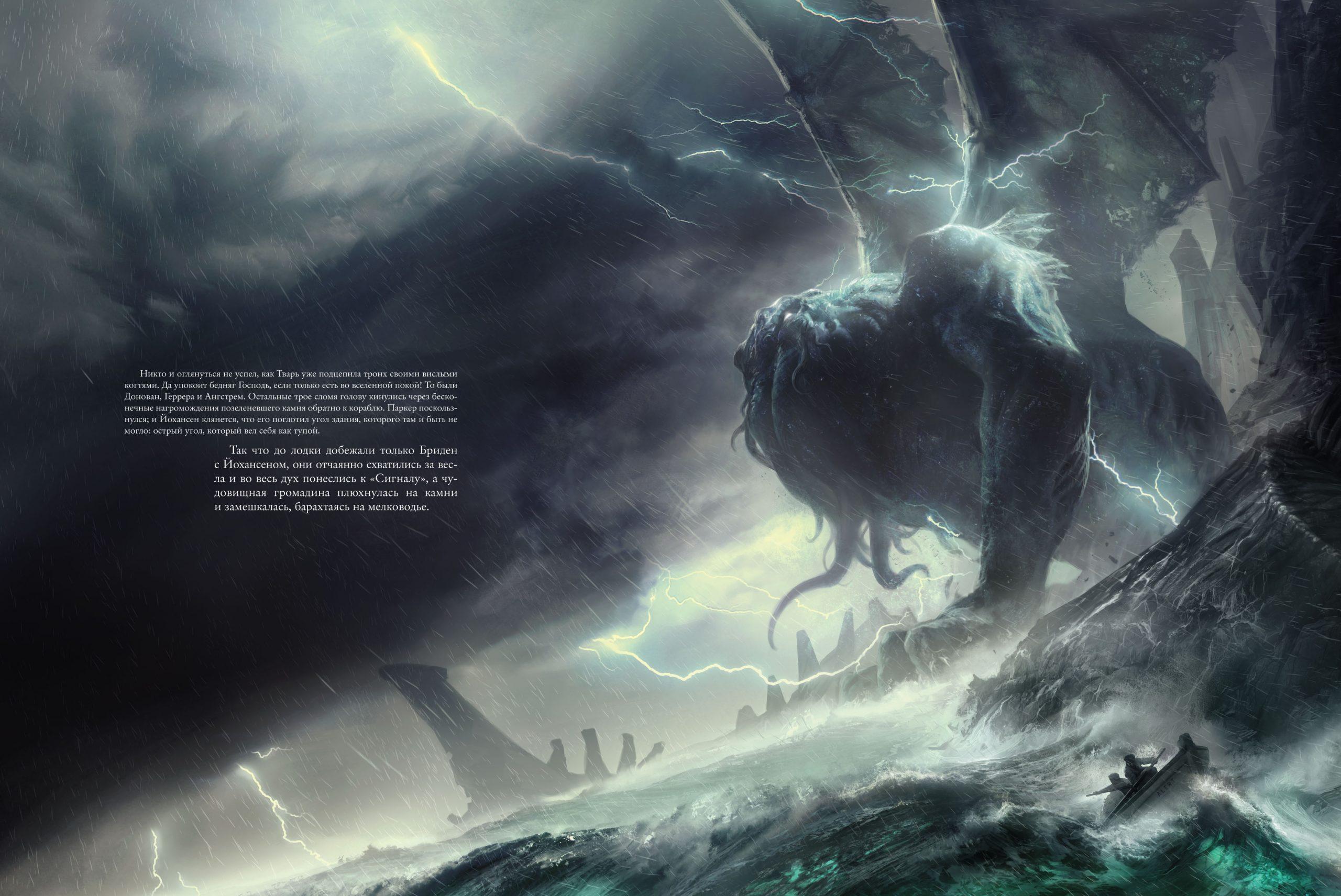 «Не мёртв, кого навек объяла тьма». Фрагменты «Зова Ктулху» силлюстрациями Франсуа Баранже 11