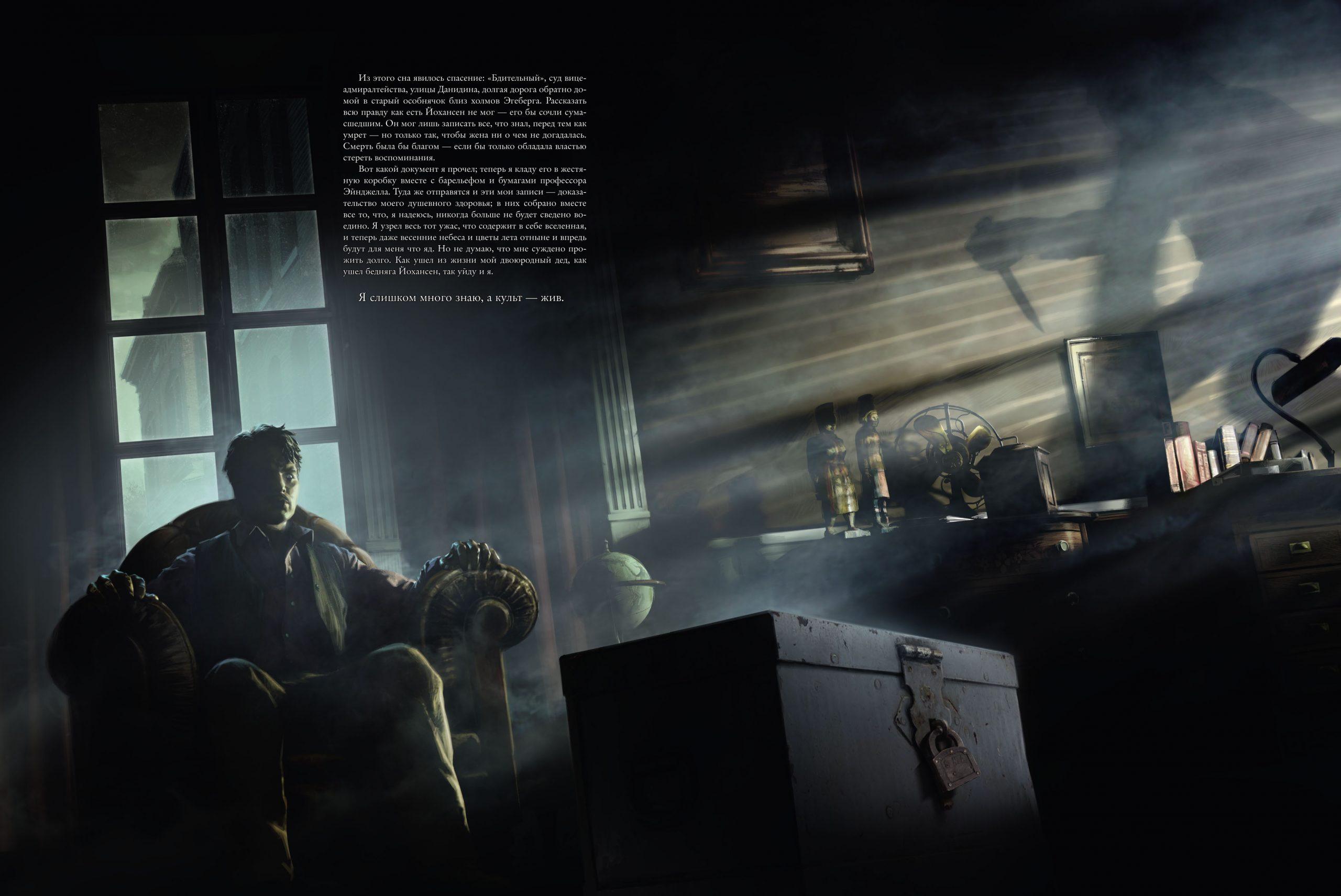 «Не мёртв, кого навек объяла тьма». Фрагменты «Зова Ктулху» силлюстрациями Франсуа Баранже 12