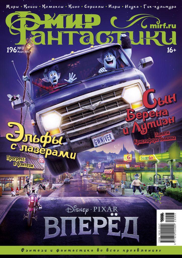 Мир фантастики №196 (марта 2020)