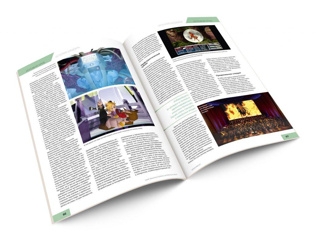 Мир фантастики №197 (апрель 2020) 1