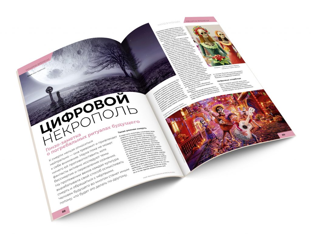 Мир фантастики №197 (апрель 2020) 3