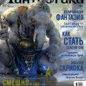 Мир фантастики №197 (апрель2020)