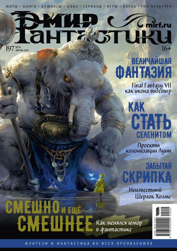 Мир фантастики №197 (апрель 2020) 7