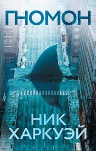 Ник Харкуэй «Гномон»: интеллектуальная и парадоксальная антиутопия 1