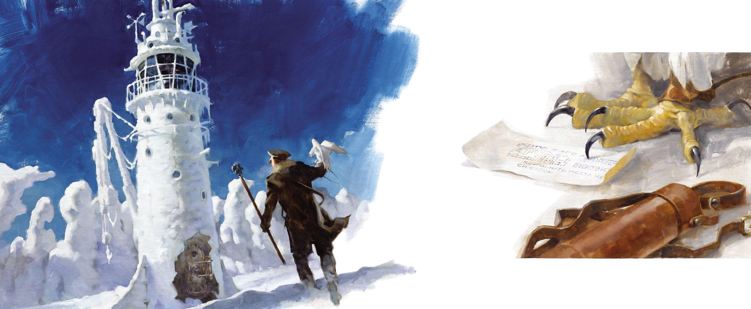«Дневник Уэса»: отрывок изиллюстрированного романа «В ледяном плену» Грегори Манчесса 5