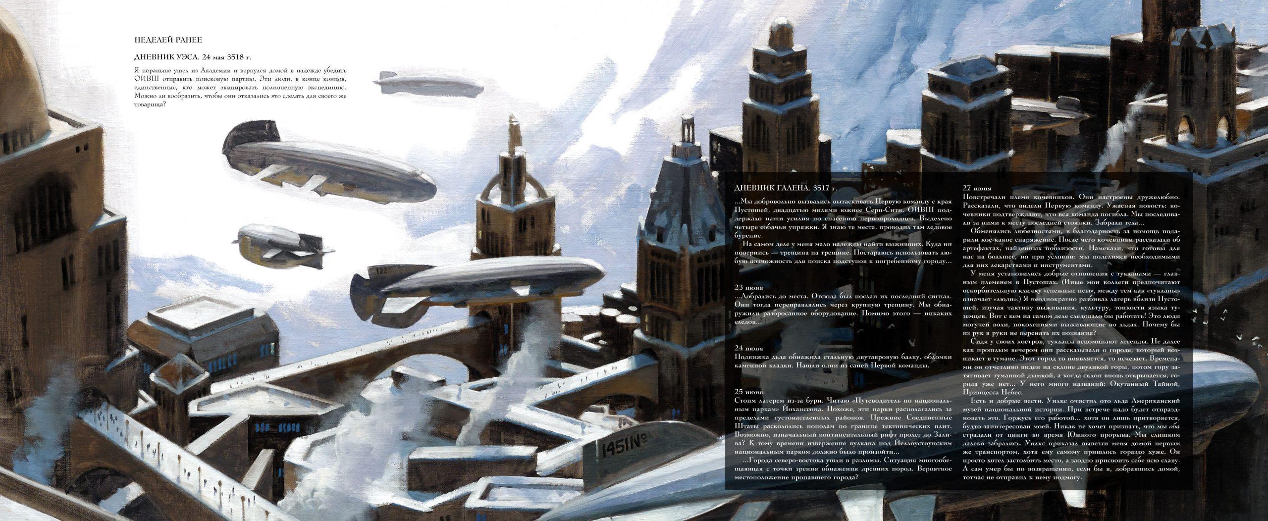 «Дневник Уэса»: отрывок изиллюстрированного романа «В ледяном плену» Грегори Манчесса 8
