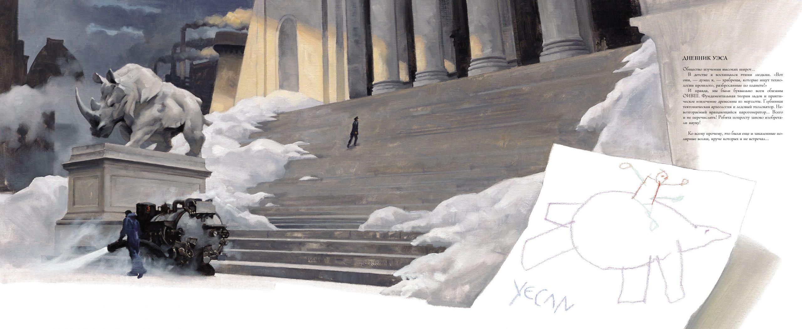 «Дневник Уэса»: отрывок изиллюстрированного романа «В ледяном плену» Грегори Манчесса 9