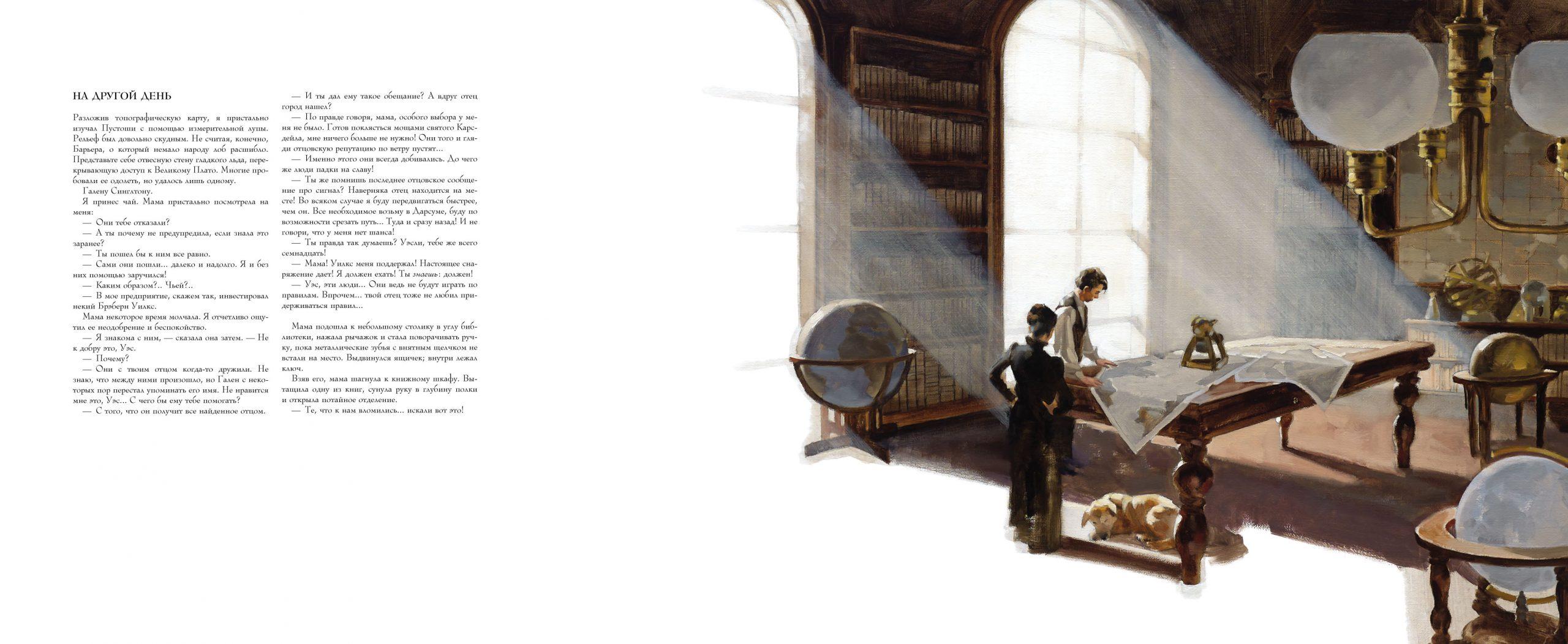 «Дневник Уэса»: отрывок изиллюстрированного романа «В ледяном плену» Грегори Манчесса 10