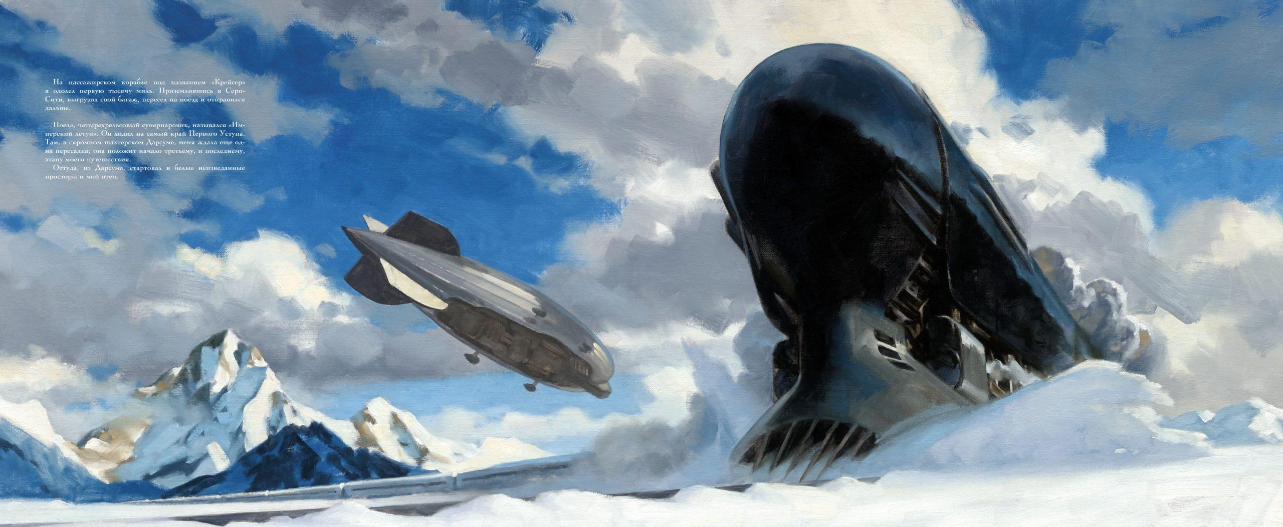 «Дневник Уэса»: отрывок изиллюстрированного романа «В ледяном плену» Грегори Манчесса 11