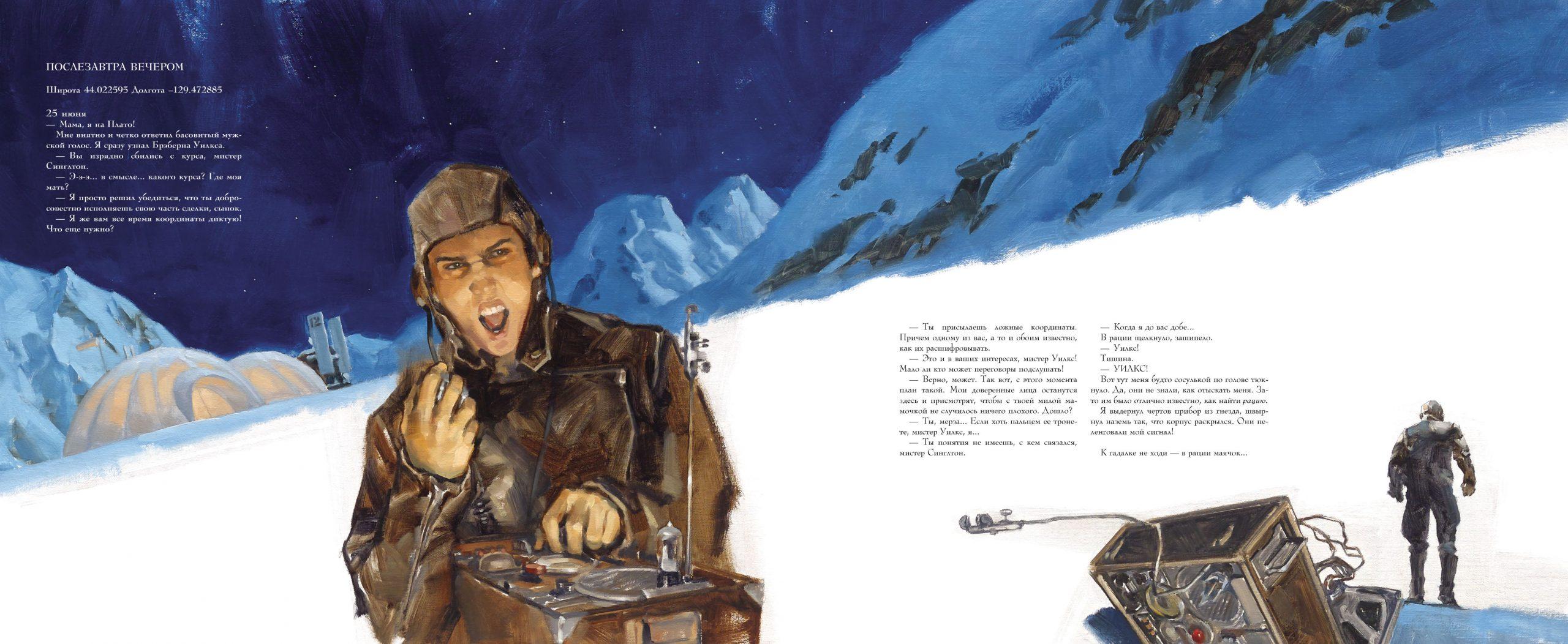 «Дневник Уэса»: отрывок изиллюстрированного романа «В ледяном плену» Грегори Манчесса 14