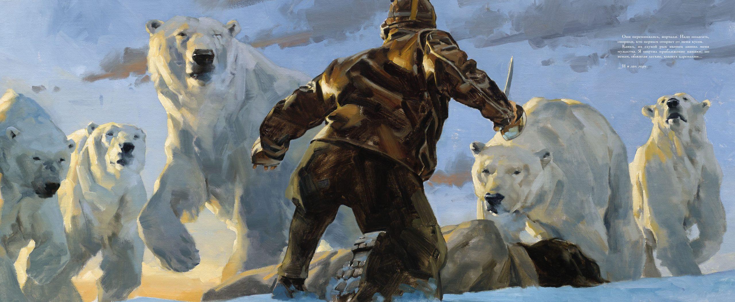 «Дневник Уэса»: отрывок изиллюстрированного романа «В ледяном плену» Грегори Манчесса 20
