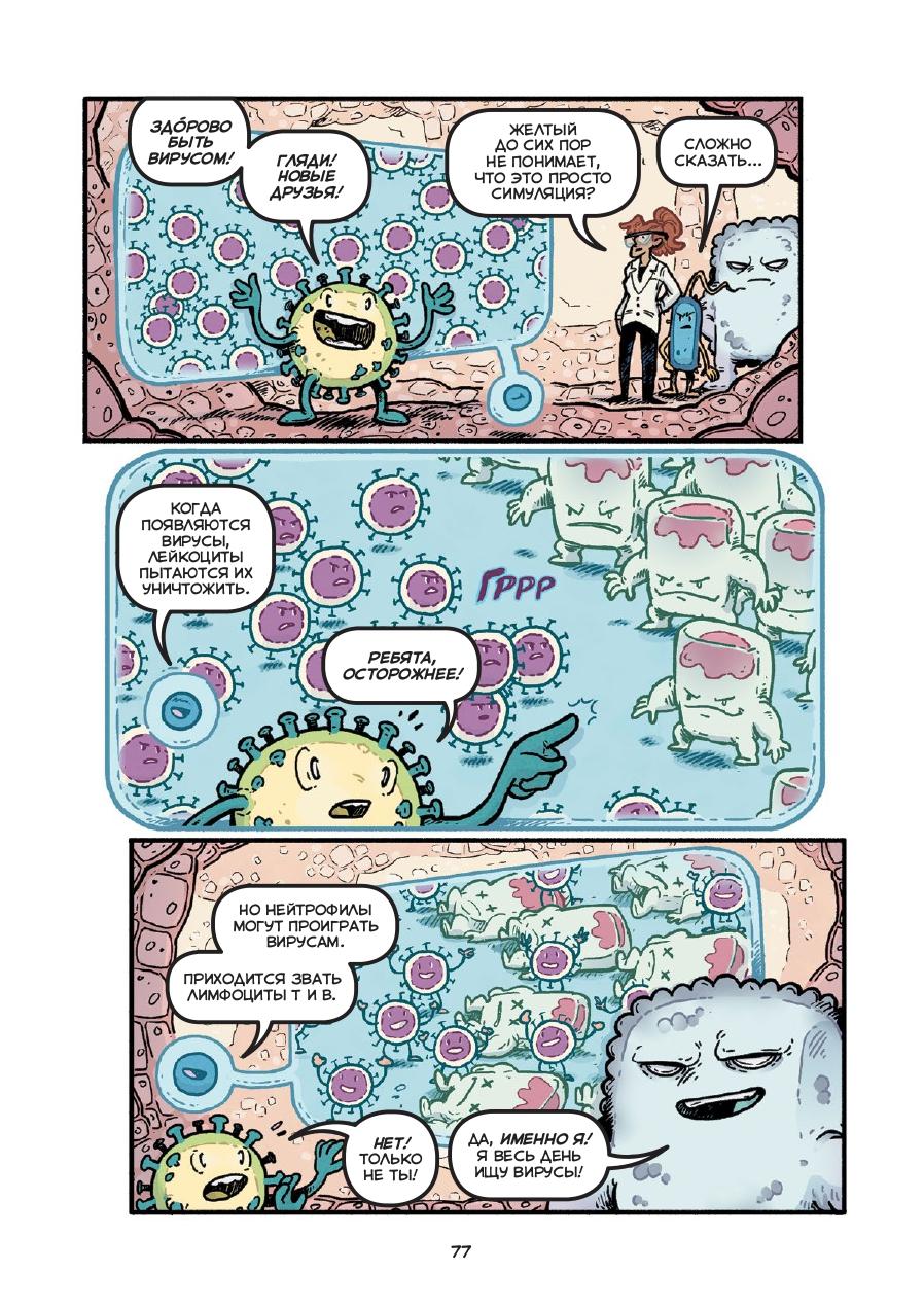 «Вирусы бывают разные»: отрывок изнаучного комикса «Микробы и вирусы» 3