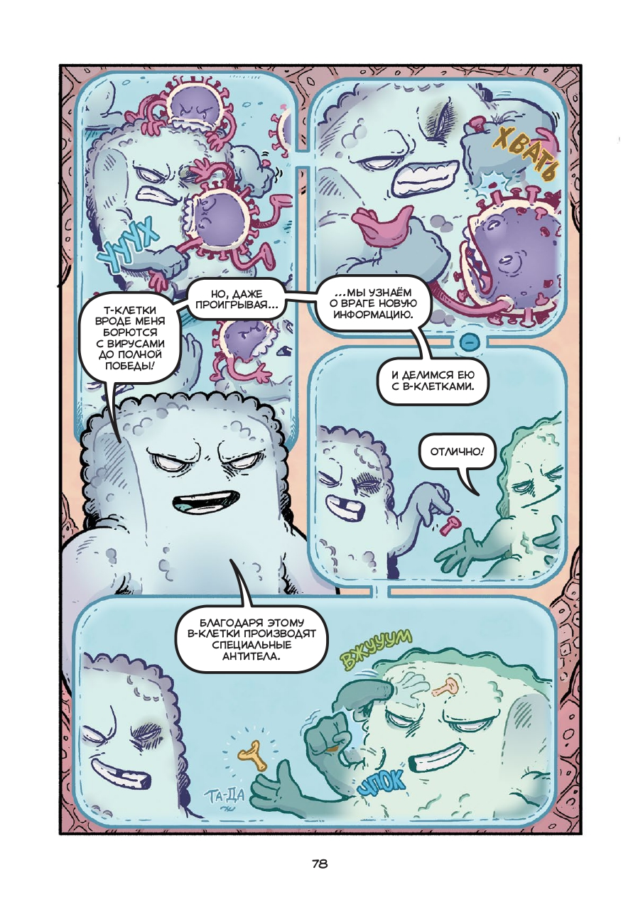 «Вирусы бывают разные»: отрывок изнаучного комикса «Микробы и вирусы» 4