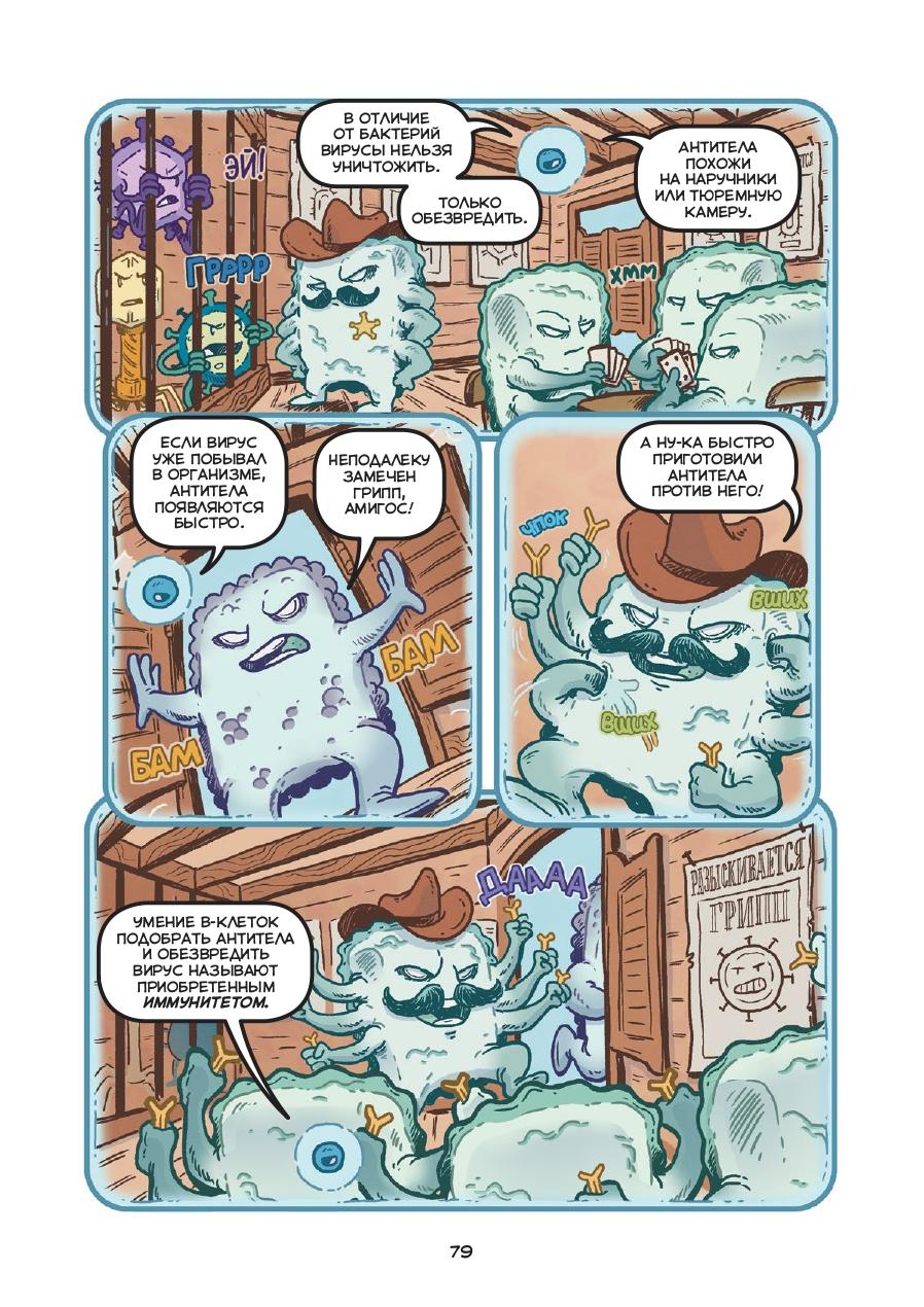 «Вирусы бывают разные»: отрывок изнаучного комикса «Микробы и вирусы» 5
