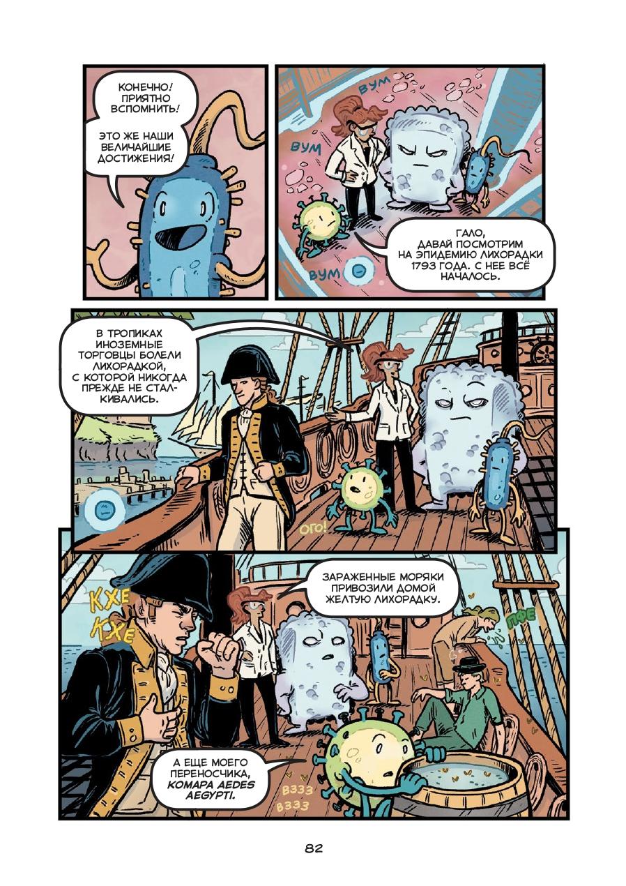 «Вирусы бывают разные»: отрывок изнаучного комикса «Микробы и вирусы» 8