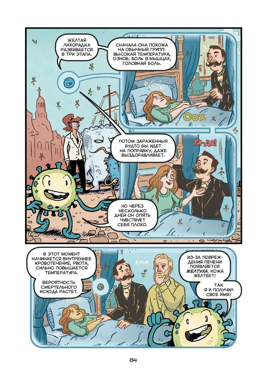 «Вирусы бывают разные»: отрывок изнаучного комикса «Микробы и вирусы» 10