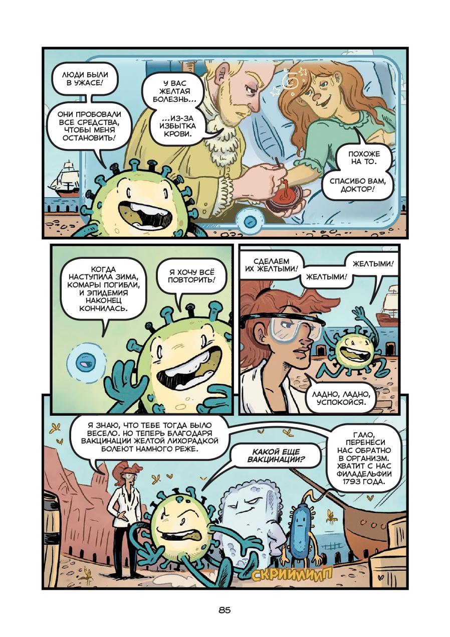«Вирусы бывают разные»: отрывок изнаучного комикса «Микробы и вирусы» 11