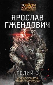 Что почитать из фантастики? Книжные новинки апреля 2020 5