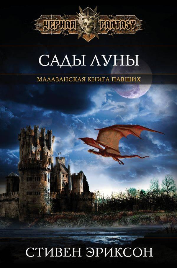 Малазан: один из лучших миров тёмного фэнтези 15