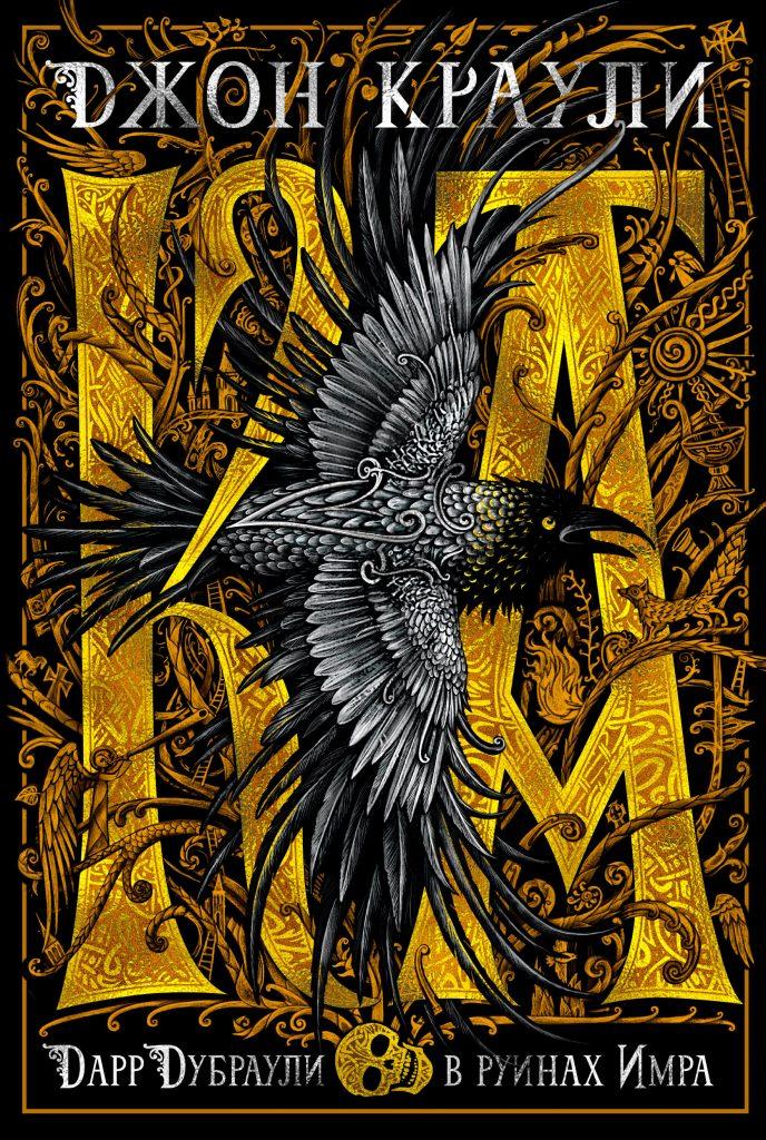 Джон Краули «Ка: Дарр Дубраули в руинах Имра»: мифический поход отважная ворона